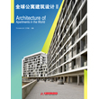 ARCHITECTURE OF APARTMENTS IN THE WORLD